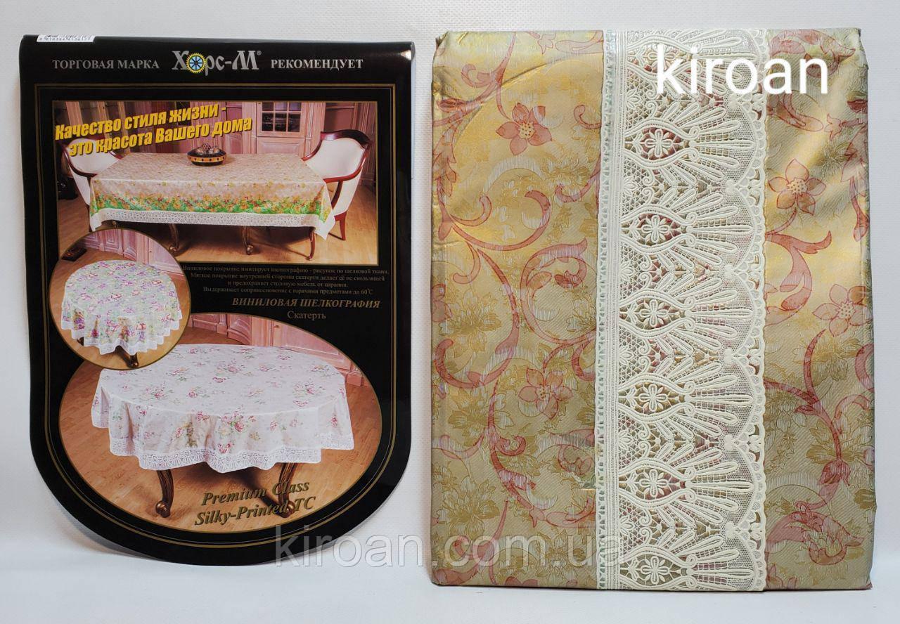 Скатерть виниловая шелкография на флизелиновой основе 135х180 см