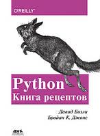 Python. Книга рецептов, Давид Бизли