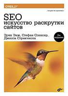 SEO - искусство раскрутки сайтов.(3-е изд.), Энж Э.