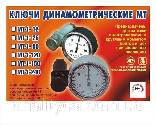 Ключ динамометрический (моментный) МТ-1-60 (5-60 н*м)