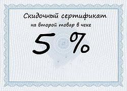 Скидка на второй товар в чеке 5 %