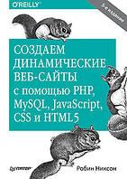 Робин Никсон, Создаем динамические веб-сайты с помощью PHP, MySQL, JavaScript, CSS и HTML5, 5 изд.
