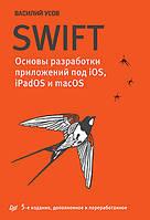 Усов В. А., Swift. Основы разработки приложений под iOS и macOS. 5-е изд. дополненное и переработанное