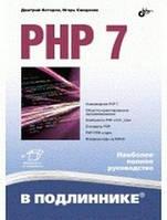Дмитрий Котеров, PHP 7 в подлиннике Игорь Симдянов