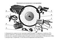 Электровелонаборы