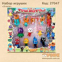 """Набор игрушек """"Три кота"""" с друзьями"""
