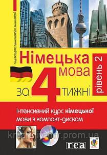 Німецька за 4 тижні. Рівень 2. Інтенсивний курс німецької мови з компакт-дисками