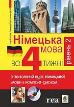 Німецька за 4 тижню. Рівень 2. Інтенсивний курс німецької мови з компакт-дисками