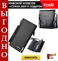Мужской кошелек Baellery Clasik+СУМКА В ПОДАРОК