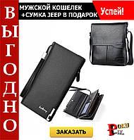 Мужской кошелек Baellery Clasik+СУМКА
