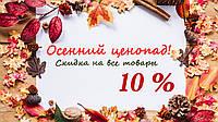 Осенний ценопад! На все товары скидка в 10 % по промокоду jbev7m2lg6 только до 10 ноября!