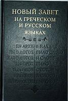Новый Завет на греческом и русском языках, фото 1