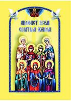 Акафист всем святым женам