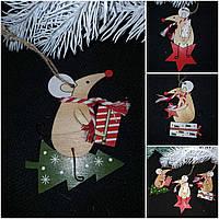 """Новогодняя подвеска """"Мышка на елочке"""" из дерева, выс. 9-11 см., 25/20 (цена за 1 шт. + 5 гр.)"""