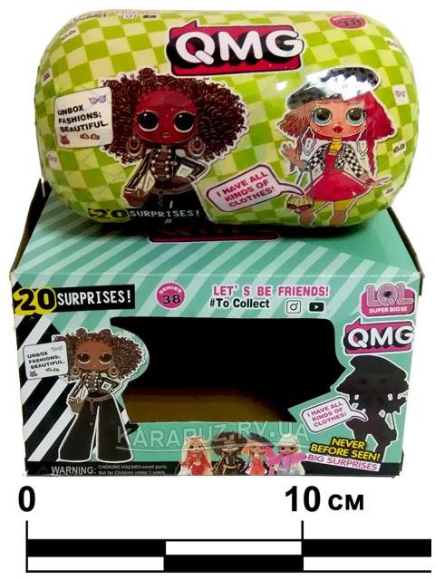 Лялька LOL QMG (№8902) капсула в коробке