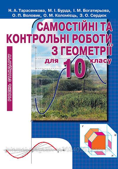 Самостійні та контрольні роботи з геометрії для 10 клас. Рівень стандарту. Тарасенкова Н. А. та ін.