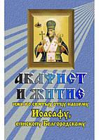 Акафист и житие иже во отцу нашему Иоасофу, епископу Белгородскому