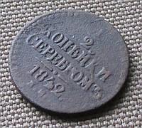 1/2 копейки серебром 1842 г. Николай I  Е.М.