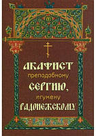 Акафист преподобному Сергию, игумену Радонежскому (мини)