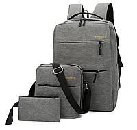 Рюкзак 3в1  Городской рюкзак комплект серый 359