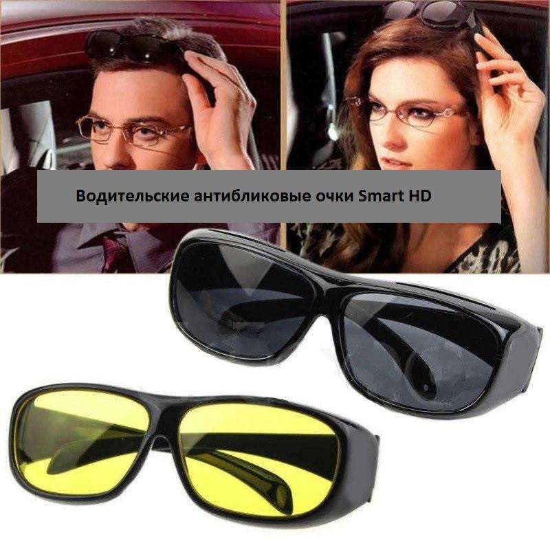 Водительские солнцезащитные очки Smart HD View Day&Night Vision (2 шт в комплекте)
