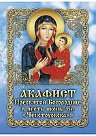 Акафист Пресвятой Богородицы в честь иконы Ее «Ченстоховская»