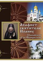 Акафист святителю Иоанну Шанхайскому и Сан-Францисскому