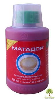 "Протравитель ""Матадор"" 160 мл, оригинал"