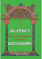 Акафист святому великомученику и целителю Пантелеимону (мини)
