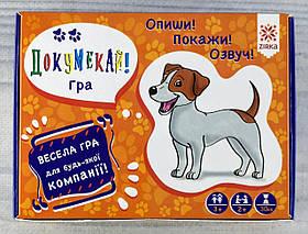 """Весела гра """"Докумекай!"""" 115449 Зірка Україна"""