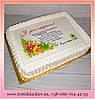 Корпоративный торт Поздравление с Днем Рождения