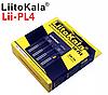 Зарядное устройство на 4 слота LiitoKala  . Ni-MH / Li-ion / LiFePO4