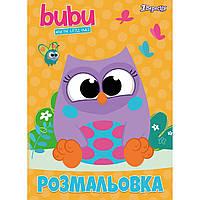 """Раскраска A4 1 Вересня """"Bubu"""",12 страниц 742594"""
