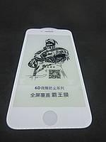 Защитное стекло  6D KING FIRE ANTI BLUE LIGHT для APPLE IPHONE 7/8 White (белый)