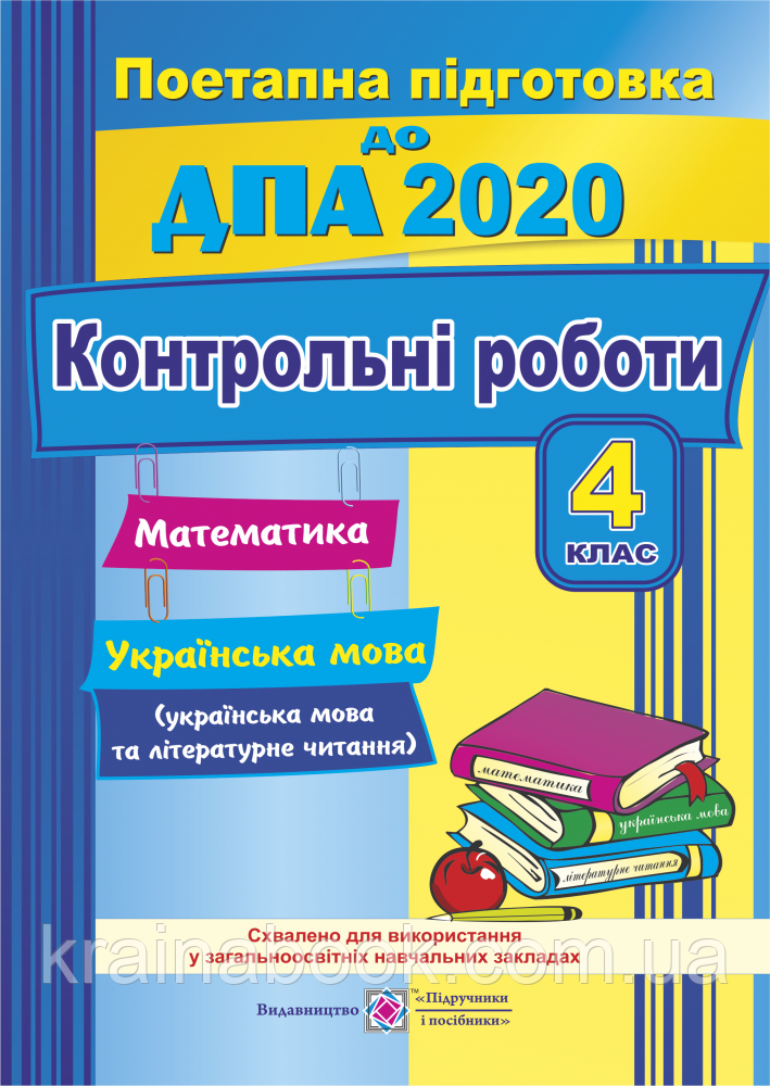 Математика, українська мова (+ читання). 4 клас. ДПА 2020. Контрольні роботи. Сапун Г.