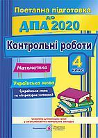 Математика, українська мова (+ читання). 4 клас. ДПА 2020. Контрольні роботи. Сапун Г., фото 1