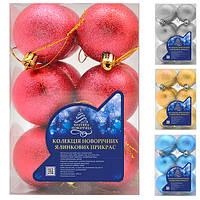 """Ялинкові кульки Stenson """"Cyclamen"""" 5см, в наборі 12шт, пластик, різні кольори, новорічні прикраси, новорічні іграшки, ялинкові іграшки"""