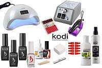 Стартовый набор Kodi Professional для покрытия гель-лаком + Лампа Sun 5 48 W + Фрезер Lina 20000 об.