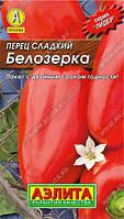 Перец Белозерка сладкий 0,3 г б/п (Аэлита)