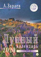 Лунный календарь на каждый день на 2020 г, Зараев А.