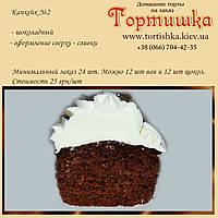 №2 - Шоколадные капкейки