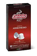 Кофе Nespresso Carraro Armonioso (в капсулах)