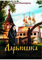 Дарьюшка