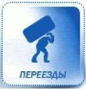 Грузчики в Днепропетровске