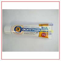 Мазь окситетрациклиновая глазная 30 г.,1%