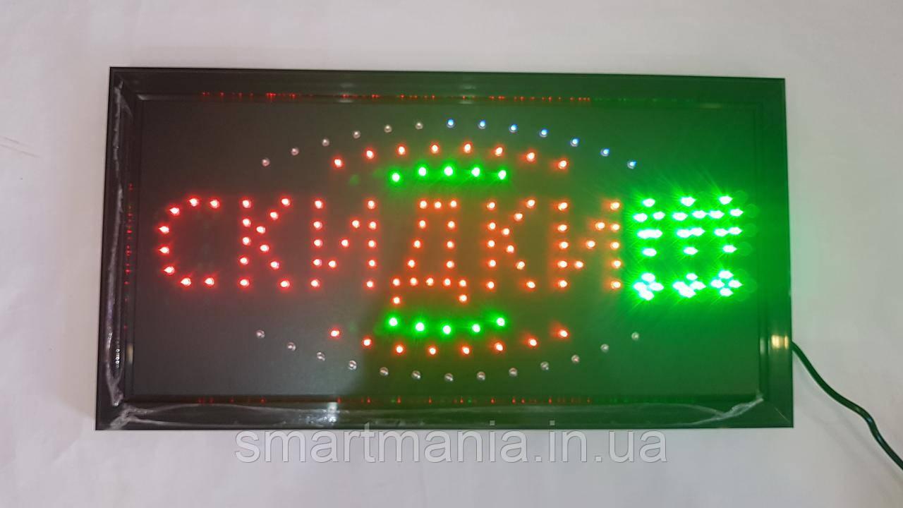 """Світлодіодна вивіска LED """"Знижки"""" 48 Х 25 см"""