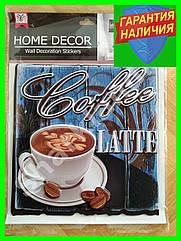 Интерьерная виниловая наклейка выпуклая на стену Чашка кофе Кофе Латте для кухни кафе столовой ресторана