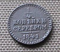 Старинные 1/2 копейки Николай I 1841 г. С.П.М. (VF)