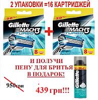 АКЦИЯ! Gillette Mach3 Turbo 16 шт. + пена для бритья в подарок!