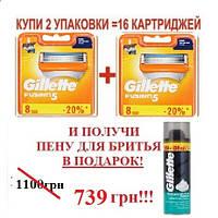 АКЦИЯ! Gillette Fusion 16 шт. + пена для бритья в подарок!